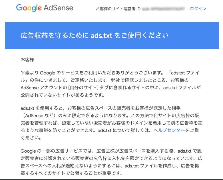 [ご対応ください] 広告収益を守るために ads.txt をご使用ください