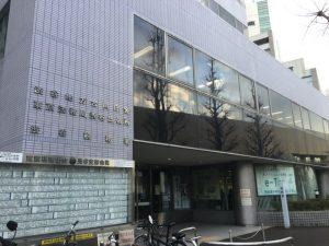 渋谷税務署の外観