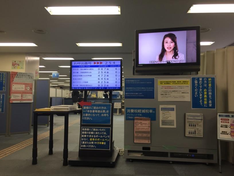 渋谷税務署2階の総合窓口