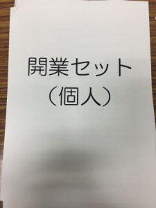 渋谷税務署の開業セット(個人)