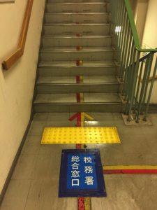 受付は渋谷税務署の2階