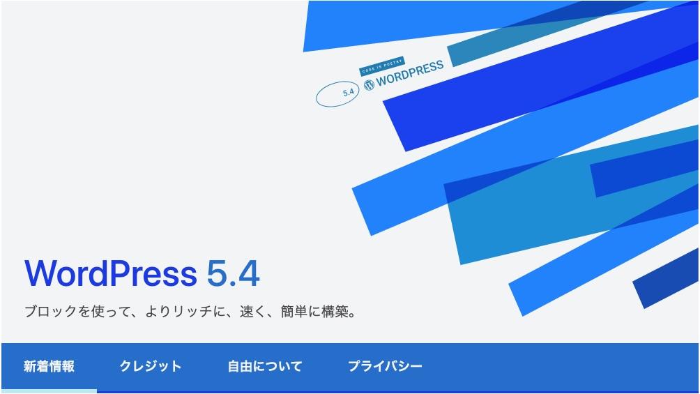 Wordpress5.4