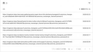 Google Search Console サーバーエラー(5xx)例