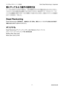 Semi-Dead-Reckoning-in-Japanese-2020-05-28_9