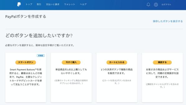 PayPalボタン