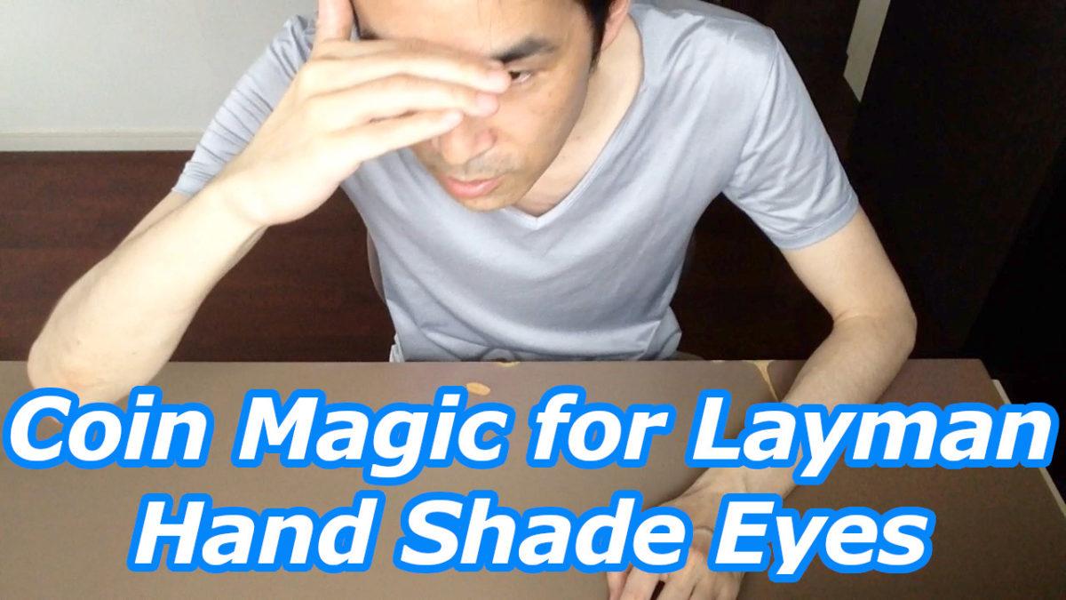 ハンド・シェイドゥ・アイズ / Hand Shade Eyesレクチャーノート