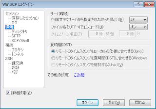 Webサーバへのhtml、phpファイルの転送方法紹介
