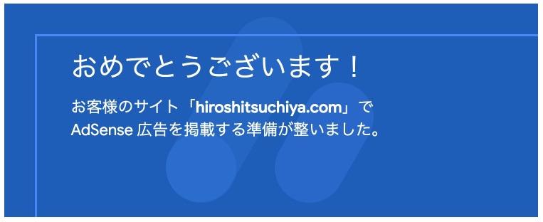 グーグルアドセンスのおめでとうございます!