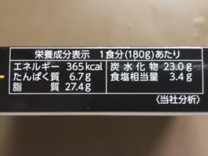 神田カレーグランプリ 第1回優勝 レトルトチーズカレー 栄養成分表示