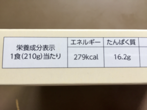 イータイムのレトルトビーフカレー 栄養成分表示