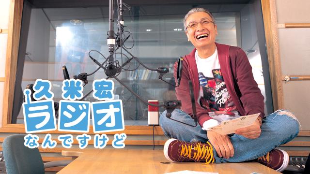 TBSラジオの久米宏 ラジオなんですけどをが終了