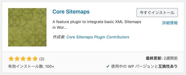 Core Sitemaps をインストール