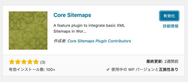 Core Sitemapsを有効化