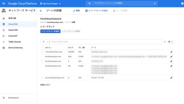 Google Cloud Platform(GCP) レコードセットの追加と削除