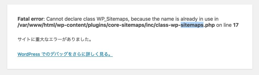 Fatal error: Cannot declare class WP_Sitemaps, because the name is already in use in /var/www/html/wp-content/plugins/core-sitemaps/inc/class-wp-sitemaps.php on line 17