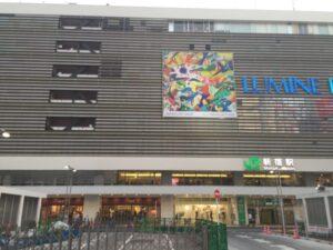 新宿駅東口駅前広場の拡張 新宿ルミネ
