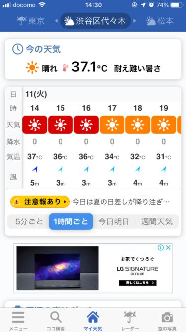 8/11の東京は37℃を超える気温