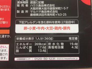 北海道産チキンの濃厚スープカレー 栄養成分表示