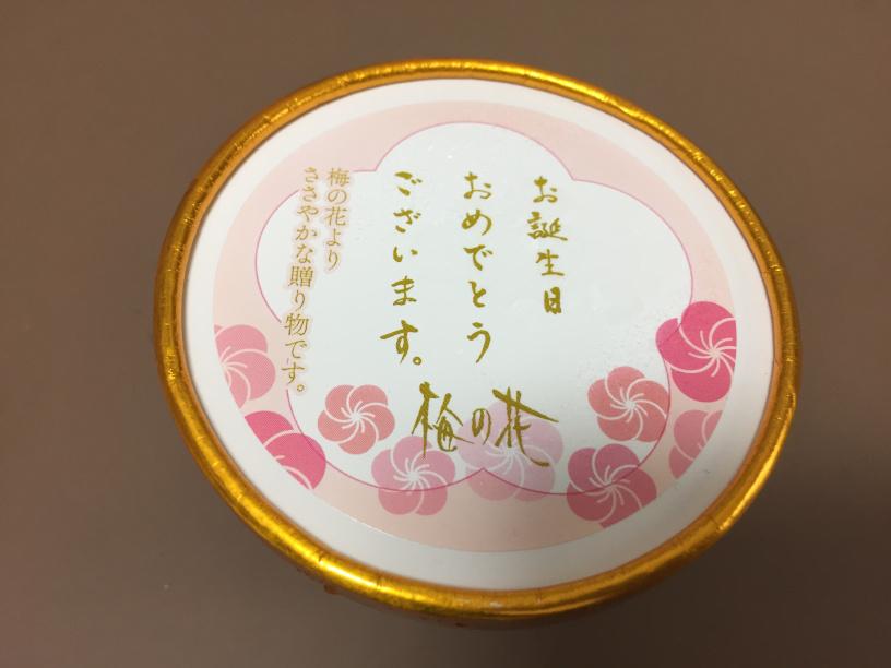 梅の花からお誕生日にアイスをプレゼント 大人の誕生会でマジシャンのマジックショー 神奈川県横浜市泉区