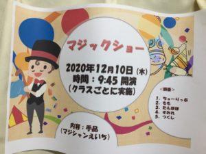 マジシャンえいちのマジックショーポスター 保育園の父母の会主催のお楽しみ会イベントでマジシャンのマジックショー 東京都練馬区