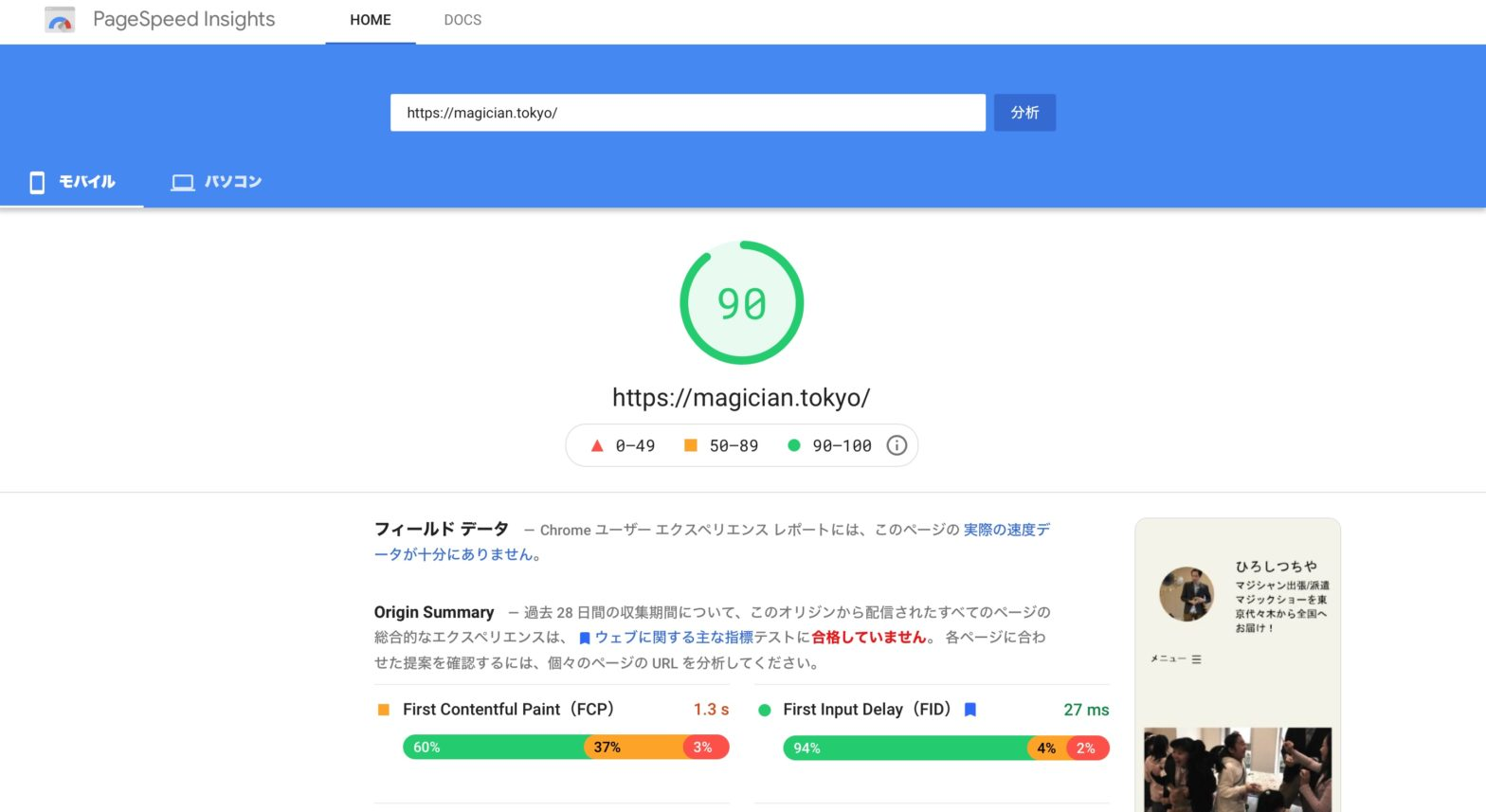 PageSpeed Insightsが90