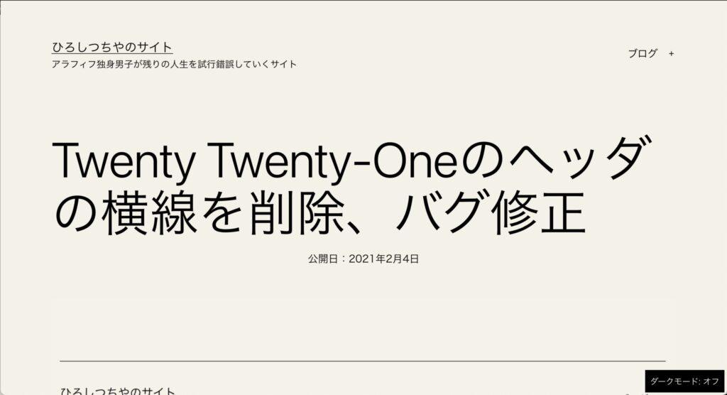 変更後 https://hiroshitsuchiya.com/removed-horizontal-lines-in-twenty-twenty-one-header-fixed-bugs