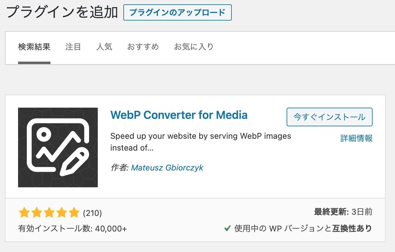 webp converter for media 画像をWebPに変換してPageSpeed Insightsの結果を改善させる WebP Converter for Mediaを使用
