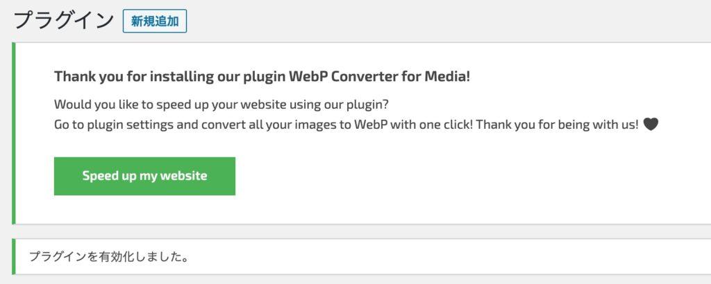 ダウンロード完了 画像をWebPに変換してPageSpeed Insightsの結果を改善させる WebP Converter for Mediaを使用