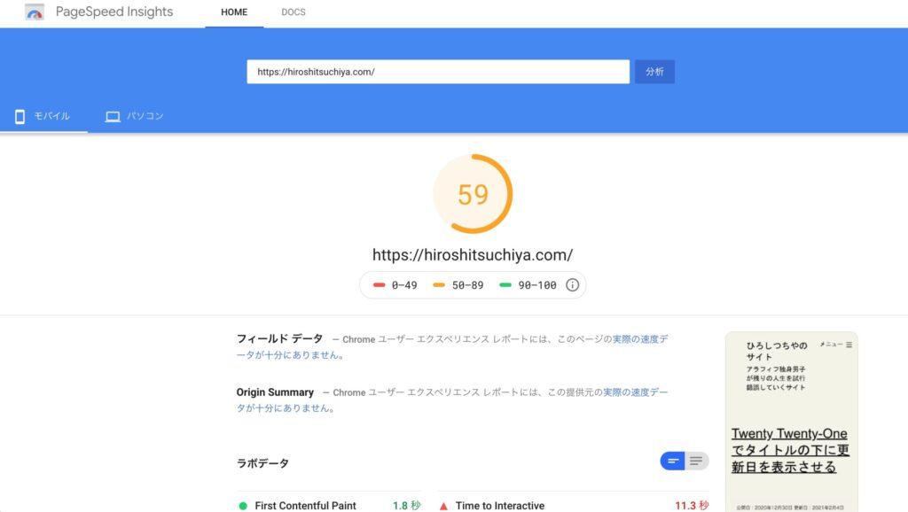 Pagespeed insights 改善前 59 画像をWebPに変換してPageSpeed Insightsの結果を改善させる WebP Converter for Mediaを使用