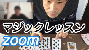 マジックレッスン by zoom
