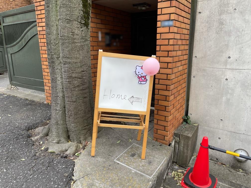 会場はこちら 7thバースデーパーティーに出張マジシャンマジックショー東京都渋谷区