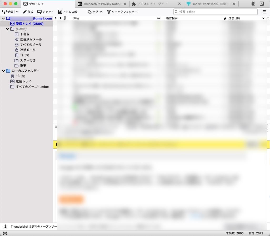 ローカルフォルダーにインストール .mboxをGmail にインストールする
