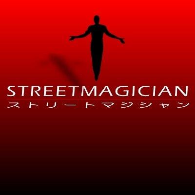 ストリートマジシャン