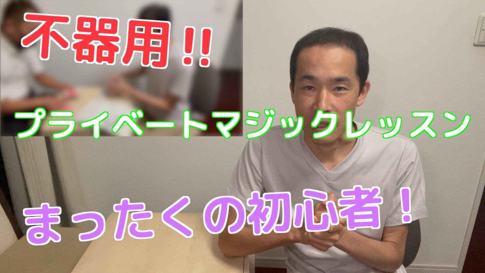 社会人の方のプライベートマジックレッスンをレポート 全くの初心者で不器用 代々木,東京